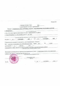 Временная регистрация для граждан РФ 4