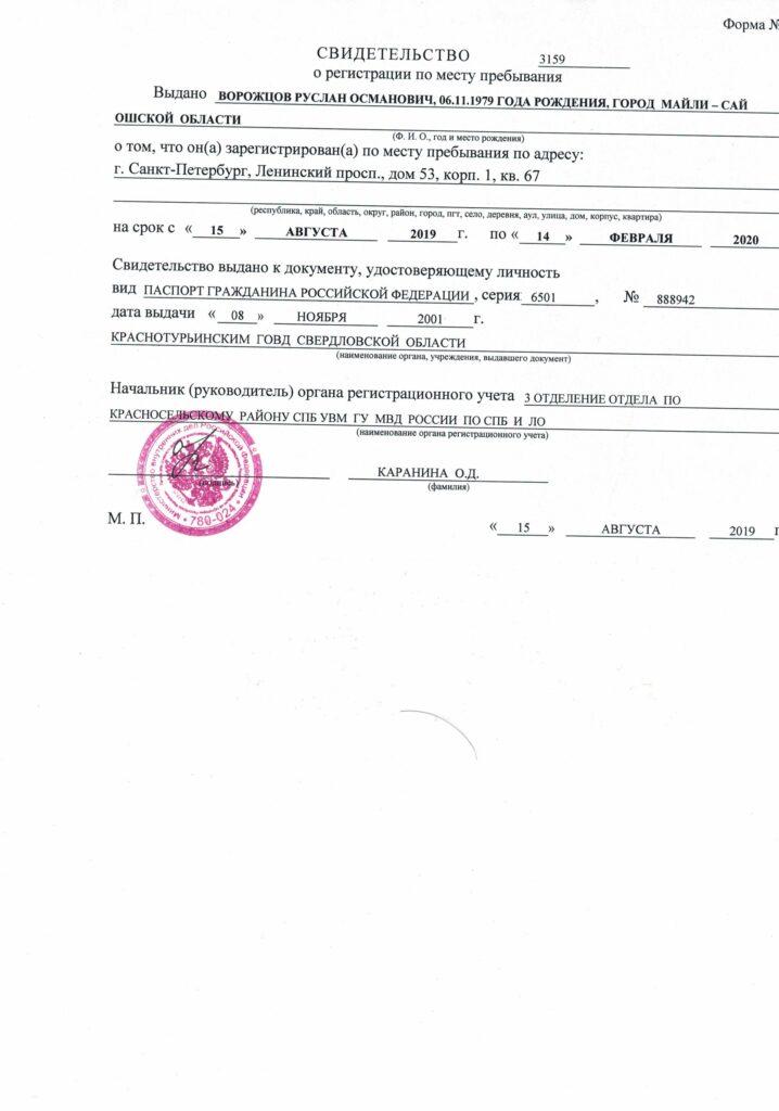 Центр временной регистрации и учёта граждан